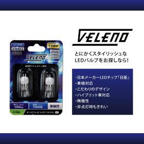 T10,LED,ポジションランプ,日亜チップ,160lm,VELENO,純白,純正同様の配光,ハイブリッド車対応,2球セット,車検対応,送料無料