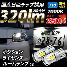 T10,LED,320lm,ポジションランプ,日亜チップ,9chip,VELENO,純白,純正同様の配光,ハイブリッド車対応,2球セット,車検対応,送料無料