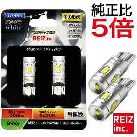 T10,LED,560lm,530lm,CSP,9チップ,ポジションランプ,ナンバー灯,ルームランプ,白,ハイブリッド車対応,2球セット,車検対応,送料無料