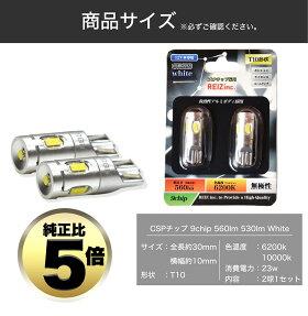 T10,LED,560lm,CSP,9チップ,ポジションランプ,ナンバー灯,ルームランプ,白,ハイブリッド車対応,2球セット,車検対応,送料無料