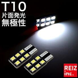 【店内最大70%オフ】カーテシ ラゲッジ バイザー ルームランプ T10 LED 2835 側面 片面 発光 6SMD 無極性 2球セット【メール便配送商品】 送料無料