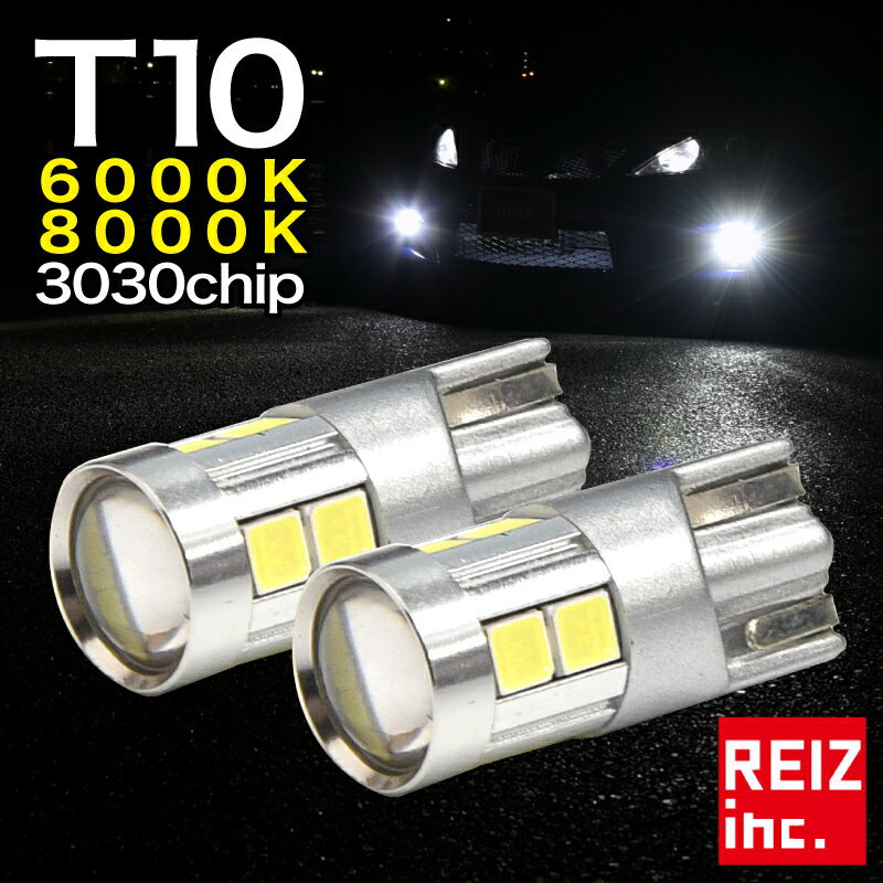 送料無料 T10 T16 LED ポジション バックランプ 無極性 爆光 400lm 6000k/8000k 白/ホワイト/青白 スモール 2個【メール便配送商品】