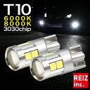 送料無料 T10 T16 LED ポジション バックランプ 無極性 爆光 200lm スリム 6000k/8000k 超高輝度3030チップ 白/ホワイト/青白...