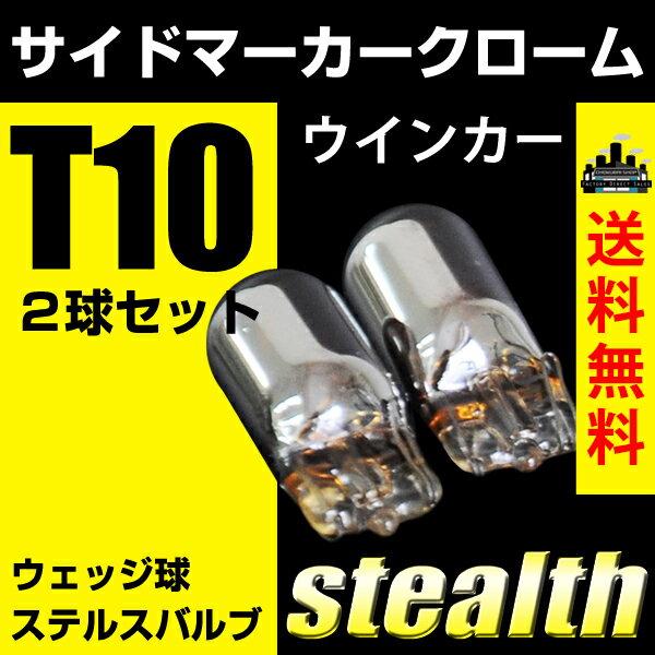 送料無料 ステルスバルブクローム T10 2球セットウィンカーcolor:アンバー【メール便配送商品】