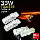 【店内全品15%オフ】T20 S25 LED ウインカー 33W 5630チップ ハイブリッド車対応 アンバー ピンチ部違い ピン角150度 …