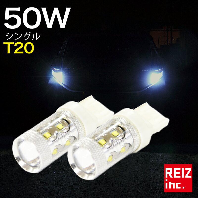 【15%OFFクーポン配布中】 T20 CREEチップ 超光50W LED ウェッジ球 シングル球 safety回路内蔵 無極性 発光色ホワイトバックランプ テールランプ コーナーリングランプに【メール便配送商品】