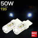 CREE爆光 T20 50W X-TRAIL エクストレイル H19.8〜H25.11 T31 バックライト 2球セット 白 純白光 送料無料 シングル球 無極...