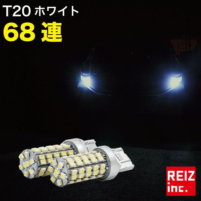 T20 LED バックランプ 68連 超高輝度SMD 68発使用 シングル球 白 ウインカー ウィンカー コーナーリングランプ テールランプ等に 純白ホワイト光 2球セット 【メール便配送商品】 送料無料