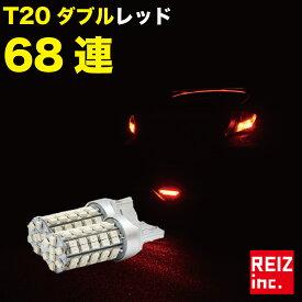 T20 LEDウェッジ球 68連 2球セット 超高輝度SMD 68発使用 ダブル球 赤ブレーキランプ テールランプに レッド【メール便配送商品】 送料無料