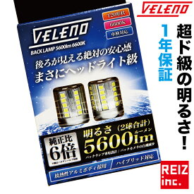 T20 LED バックランプ ヘッドライト級 5600lm VELENO 爆光 純正同様の配光 無極性 ハイブリッド車対応 2球セット 車検対応 1年保証 白 ホワイト 純白 【メール便配送商品】 送料無料