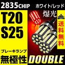 送料無料 T20 S25 LED ブレーキランプ テール ダブル 爆光 LED57発 2835チップ 白 ホワイト 赤 レッド ピンチ部違い対応 無極性 2球セ...