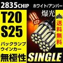 送料無料 T20 S25 LED バックランプ ウインカー シングル 爆光 LED57発 白/ホワイト アンバー 2835チップ ピンチ部違い対応 無極性 2球...