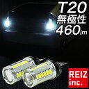 【店内最大15%オフ】T20 LED 33W バックランプ safety回路内蔵 無極性 白 ホワイト 5630チップハイブリッド車対応【メ…