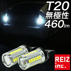 【P最大44倍】T20 LED 33W バックランプ safety回路内蔵 無極性 白 ホワイト 5630チップハイブリッド車対応【メール便配送商品】 送料無料