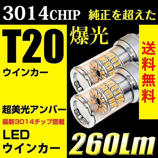 送料無料 T20 LED 48W ウインカー 3014チップ ウェッジ球 アンバー/黄 ピンチ部違い対応 safety回路内蔵 無極性 ウィンカー【メール便配送商品】