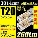 送料無料 T20 LED 48W ウインカー 3014チップ ウェッジ球 アンバー/黄 ピンチ部違い対応 safety回路内蔵 無極性【メール便配送商品】