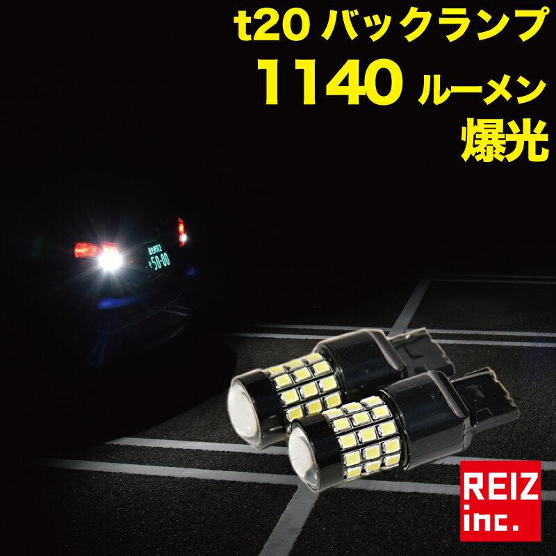 送料無料 国内最強 T20 LED バックランプ 570ルーメン LED39発 白 ホワイト 無極性 2835チップハイブリッド車対応【メール便配送商品】
