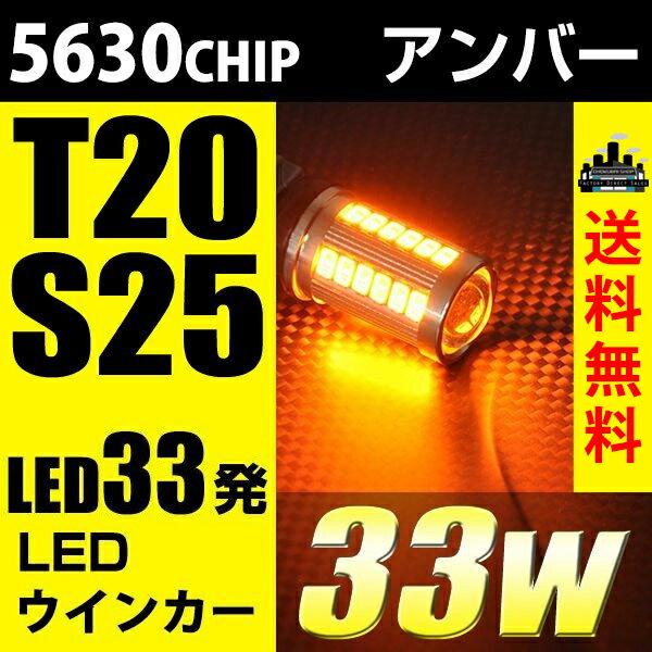 【15%OFFクーポン配布中】 T20 S25 LED ウインカー 33W 5630チップ ハイブリッド車対応 アンバー ピンチ部違い ピン角150度 safety回路内蔵 無極性 2球セット 黄色 オレンジ ウィンカー【メール便配送商品】