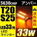 送料無料 T20 S25 LED ウインカー 33W 5630チップ ハイブリッド車対応 アンバー ピンチ部違い ピン角150度 safety回路…