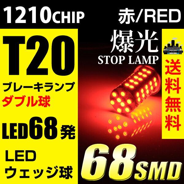 送料無料 T20 LEDウェッジ球 68連 2球セット 超高輝度SMD 68発使用 ダブル球 赤ブレーキランプ テールランプに レッド【メール便配送商品】