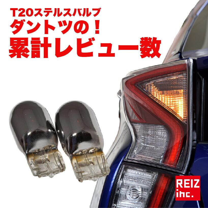 送料無料 T20 ステルスバルブ ウインカー フロント リア 対応 2球セット アンバー ピンチ部違い クローム メッキ ハロゲンバルブ LEDではないのでハイフラが起こらない簡単交換【メール便配送商品】
