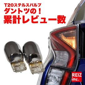 T20 ステルスバルブ ウインカー セレナ H17.5〜 C25 C26 C27 フロント リア 対応 2球セット アンバー ピンチ部違い クローム メッキ ハロゲンバルブ LEDではないのでハイフラが起こらない簡単交換 ウィンカー【メール便配送商品】