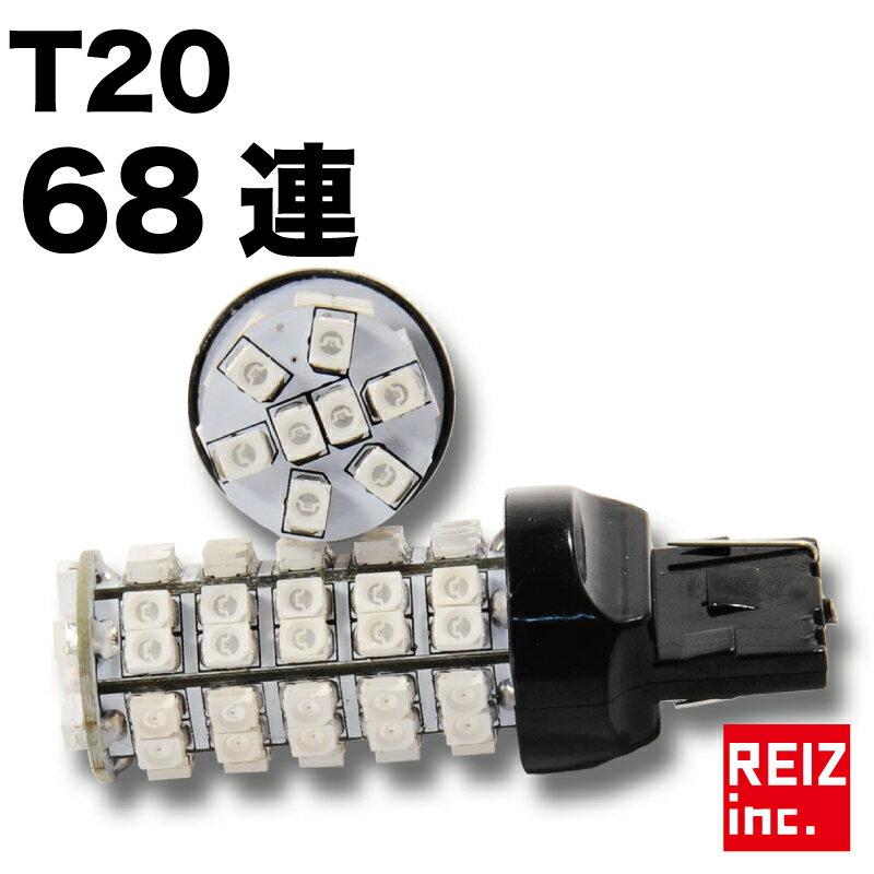 T20 LED ウインカー 68連 超高輝度SMD 68発使用 シングル球 アンバー オレンジ ピンチ部違い 対応 ウィンカー 2球セット【メール便配送商品】 送料無料