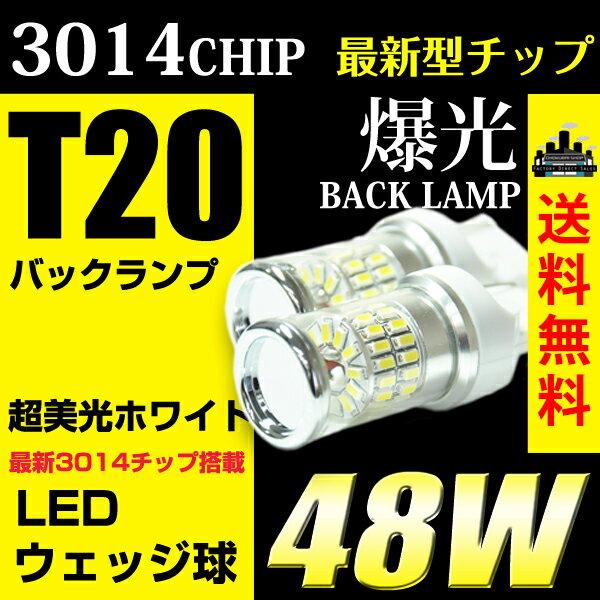 【15%OFFクーポン配布中】 T20 LED バックランプ 48W 3014チップ採用 白 ステルスバルブ 無極性 ハイブリッド車対応 シングル ウェッジ球 ホワイト【メール便配送商品】