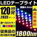送料無料 2835チップ採用 120cm120発 極細 爆光1800lm LEDテープライト ホワイト/ピンク/アンバー/ブルー/レッド/グリーン ブラックベー...