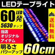 LEDテープライト,ホワイト,ピンク,アンバー,ブルー,60cm,60発,ブラックベース,黒,正面発光,明るい,5630チップ,送料無料
