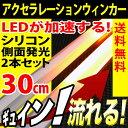 送料無料 シリコン 流れるウインカー シーケンシャル 30cm 2本 LED 30発 側面 簡単取付 流星仕様 LEDテープライト 12V…