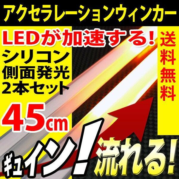 送料無料 シリコン 流れるウインカー シーケンシャル 45cm 2本 LED 45発 側面 簡単取付 流星仕様 LED テープライト 12V【メール便配送商品】