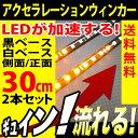 送料無料 流れるウインカー シーケンシャル LED 30発 テープライト 30cm 2本 側面 正面 簡単取付 流星仕様 12V 白ベース 黒ベース 速度2段調...