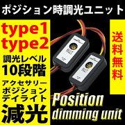 ポジション時,調光ユニット,タイプ1,タイプ2,ブレーキ,ポジション,アクセサリー,連動,ストップ,ランプ,ポジション,送料無料