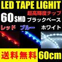 送料無料 60cm 60連側面発光超高輝度SMD採用 LEDテープライト 黒ベース 白 ホワイト 赤 レッド 青 ブルー テープLED …