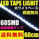 送料無料 60cm60連側面発光SMD/LEDテープライト 白ベース 白 ホワイト テープLED 【メール便配送商品】