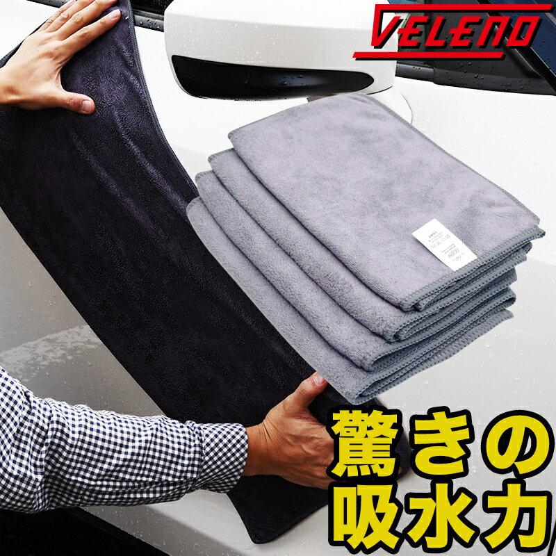 【ポイント最大23倍】VELENO マイクロファイバー 洗車タオル 大判 2枚 吸水力抜群 速乾 拭きムラになりにくい【メール便配送商品】