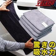 洗車,VELENO,マイクロファイバー,洗車タオル,大判,2枚,吸水力抜群,速乾,拭きムラになりにくい,送料無料