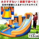 【5/9〜16 対象商品 最大70%オフ】 エアー 遊具 日本の部屋へ設置できるオリジナルサイズ で部屋でも遊べる アスレチ…
