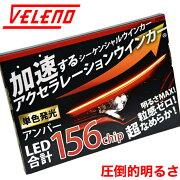 シーケンシャル,シリコン,流れるウインカー,VELENO,60cm,2本,LED,156発,テープライト,側面,簡単取付,流星仕様,12V,送料無料