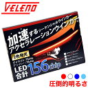 シーケンシャルウインカー VELENO 圧倒78チップx2色 薄型 シリコン 流れるウインカー 白 アンバー LED テープライト 6…