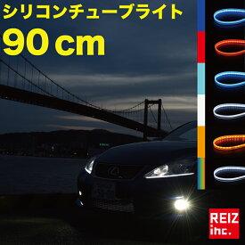 LED テープライト シリコンチューブライト デイライト デイランプ 極薄 LED153発 1本 90cm テープ アイライン 均一発光 防水【メール便配送商品】 送料無料