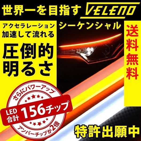 【ポイント最大39倍】VELENO シーケンシャルウインカー 薄型 シリコン 流れるウインカー ツインカラー 白 アンバー LED テープライト 60cm 2本セット 切断可能 簡単取付 流星 12V【メール便配送商品】