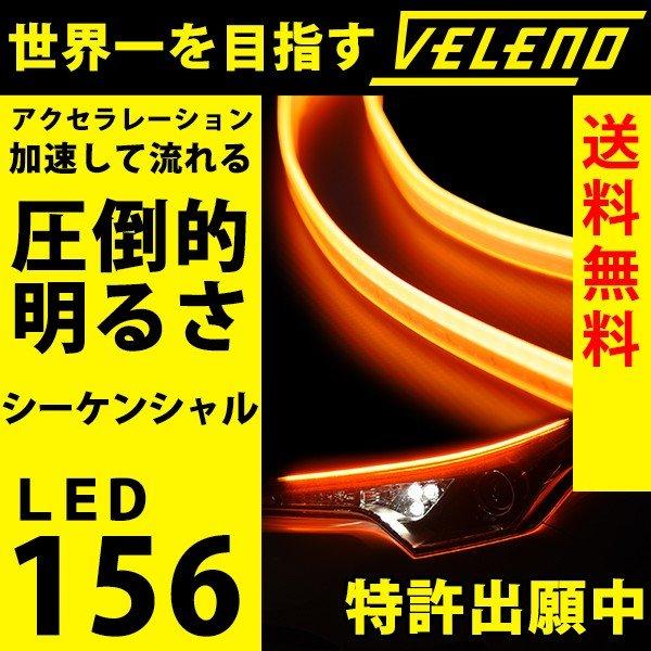 送料無料 シーケンシャル シリコン 流れるウインカー VELENO 60cm 2本 LED 156発 テープライト 側面 簡単取付 流星仕様 12V【メール便配送商品】