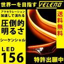 シーケンシャルウインカー 【ランキング1位獲得】 VELENO 圧倒156チップ 薄型 シリコン 流れるウインカー アンバー LE…