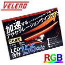 【50%OFFクーポン対象】RGB シーケンシャルウインカー シリコン 流れるウインカー ツインカラー LED テープライト led…