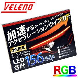 【店内最大70%オフ】RGB シーケンシャルウインカー シリコン 流れるウインカー ツインカラー LED テープライト led 60cm VELENO 2本セット 簡単取付 流星 12V【メール便配送商品】 送料無料