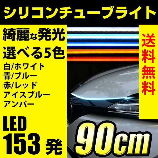 送料無料 LED テープライト シリコンチューブライト デイライト デイランプ 極薄 LED153発 1本 90cm テープ アイライン 均一発光 防水【メール便配送商品】
