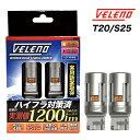 【1/9〜1/16 店内最大70%オフ!】VELENO T20 S25 LED ウインカー ハイフラ防止 抵抗内蔵 冷却ファン搭載 実測値1200lm…