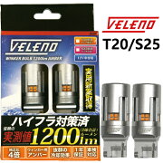 VELENO,ハイフラ対策済み,冷却ファン搭載,LED,ウインカー,T20,S25,16SMD,実測値1200lm,ステルス性抜群,12V車専用,車検対応,1年保証,送料無料